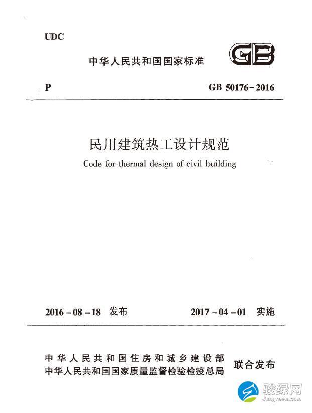 《民用建筑热工设计规范》(gb50176-2016)宣贯培训的通知