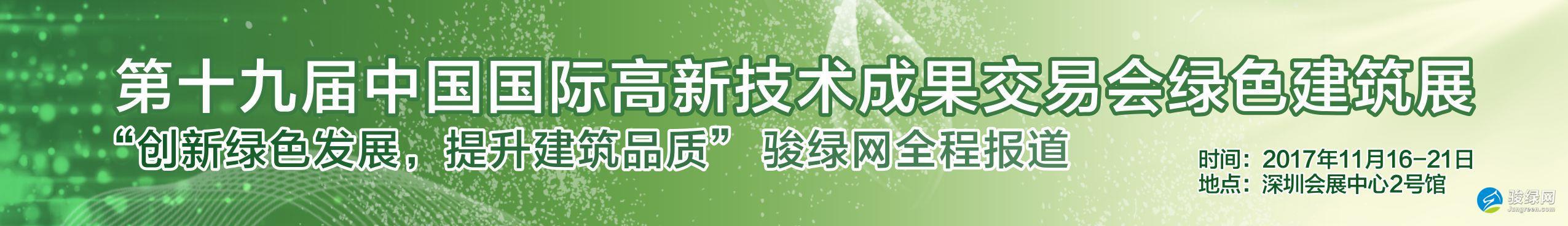 骏绿网-绿色建筑新视界