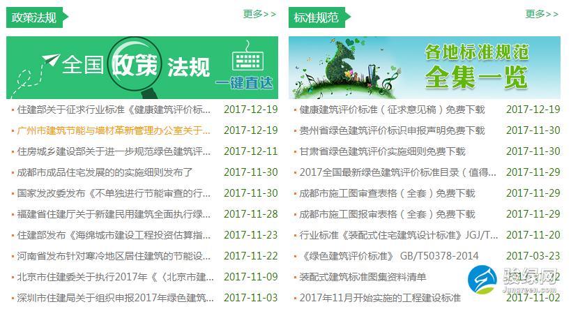 绿色建筑视频门户-骏绿网