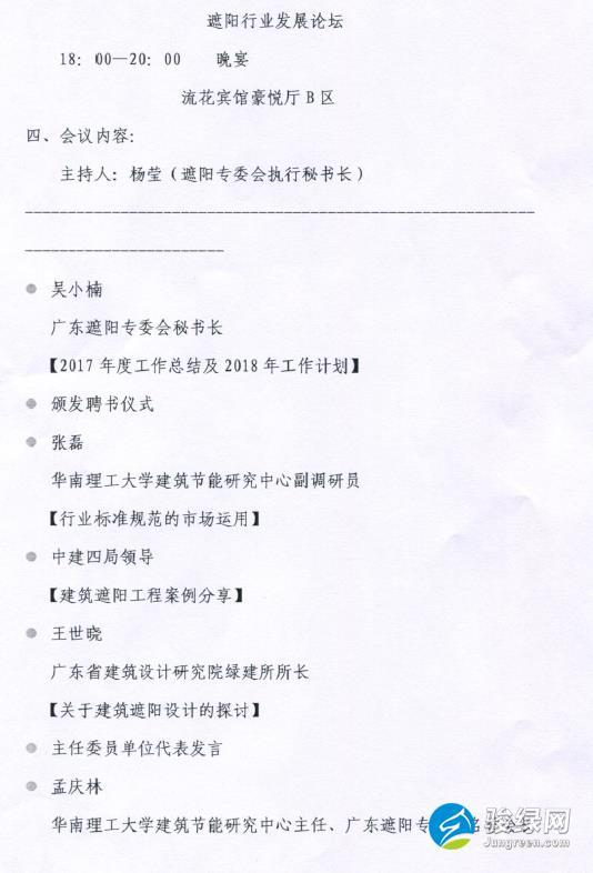 2017年度广东省建筑遮阳行业年会