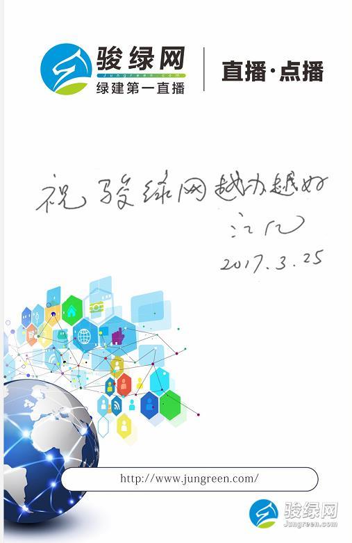 """第十四届""""清华大学建筑节能学术周"""""""