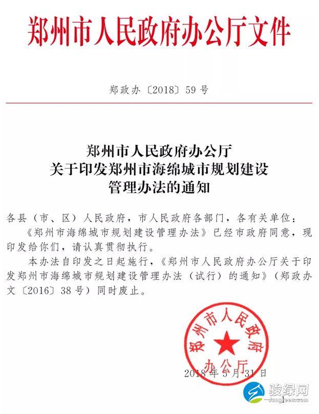 郑州市海绵城市规划建设管理办法