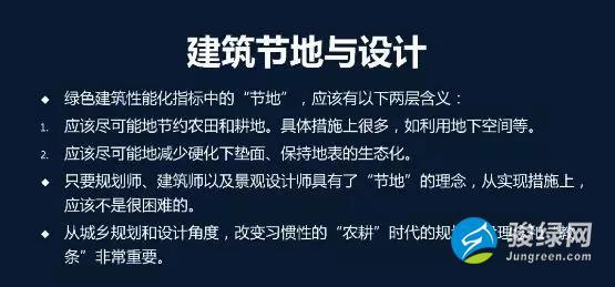 刘加平:《绿色建筑——城乡差异与对策》