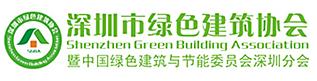 深圳市绿色建筑协会十周年庆典